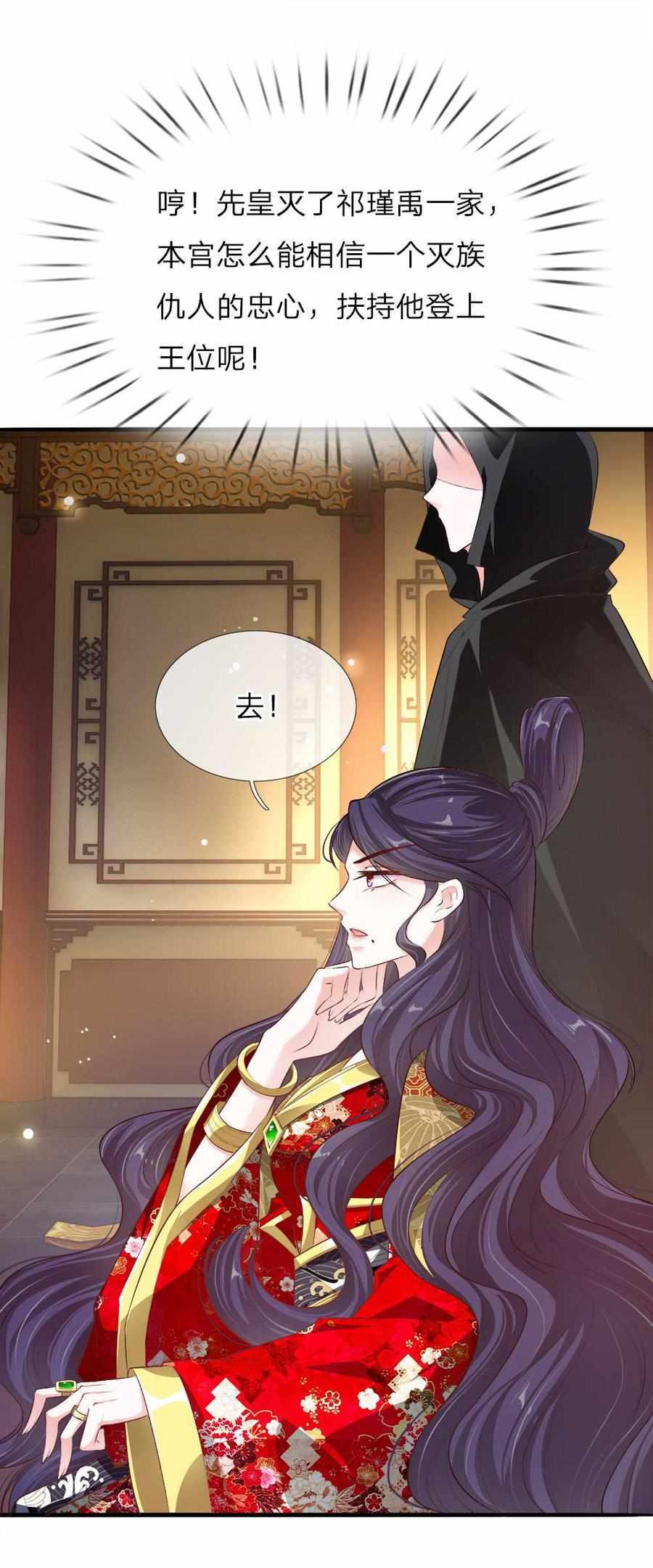 温柔暴君:摄政王爷太凶猛第17话  第17话 后母们的茶会 第 17