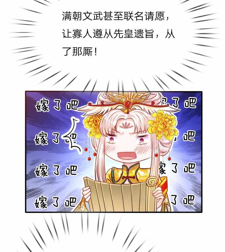 温柔暴君:摄政王爷太凶猛第3话  第3话 奉旨暖床 第 6