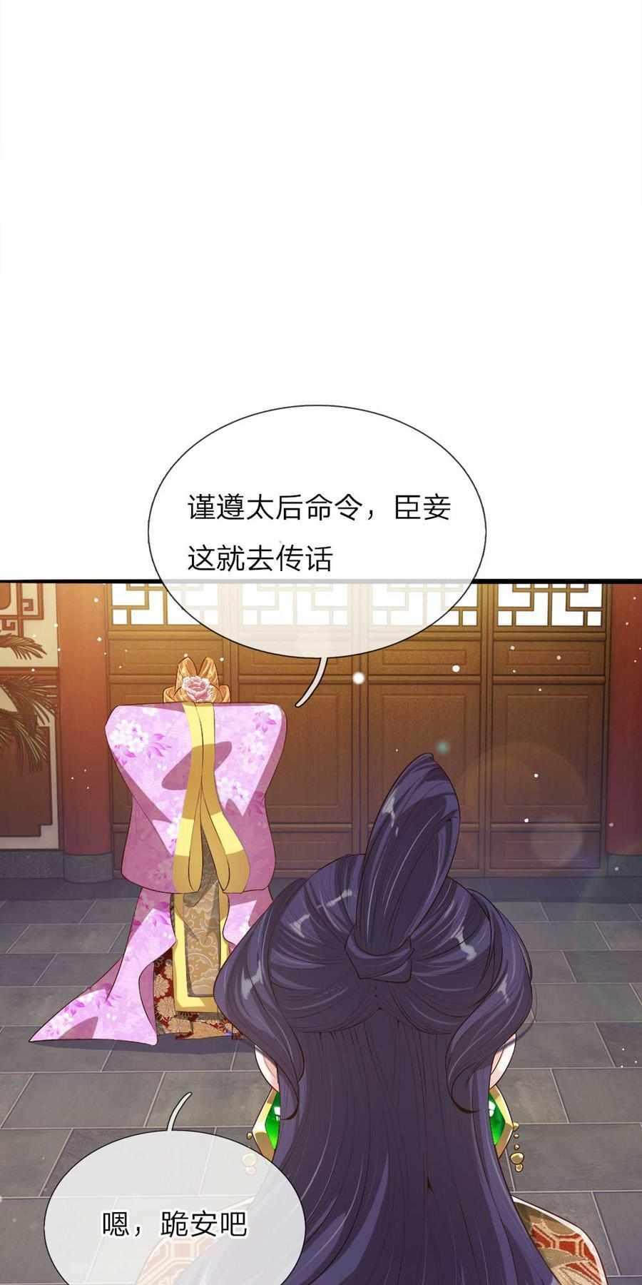 温柔暴君:摄政王爷太凶猛第17话  第17话 后母们的茶会 第 15