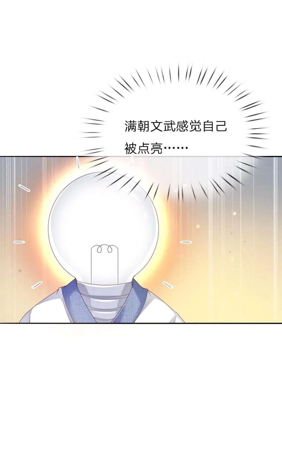 温柔暴君:摄政王爷太凶猛第11话  第11话 众臣逼宫 第 23
