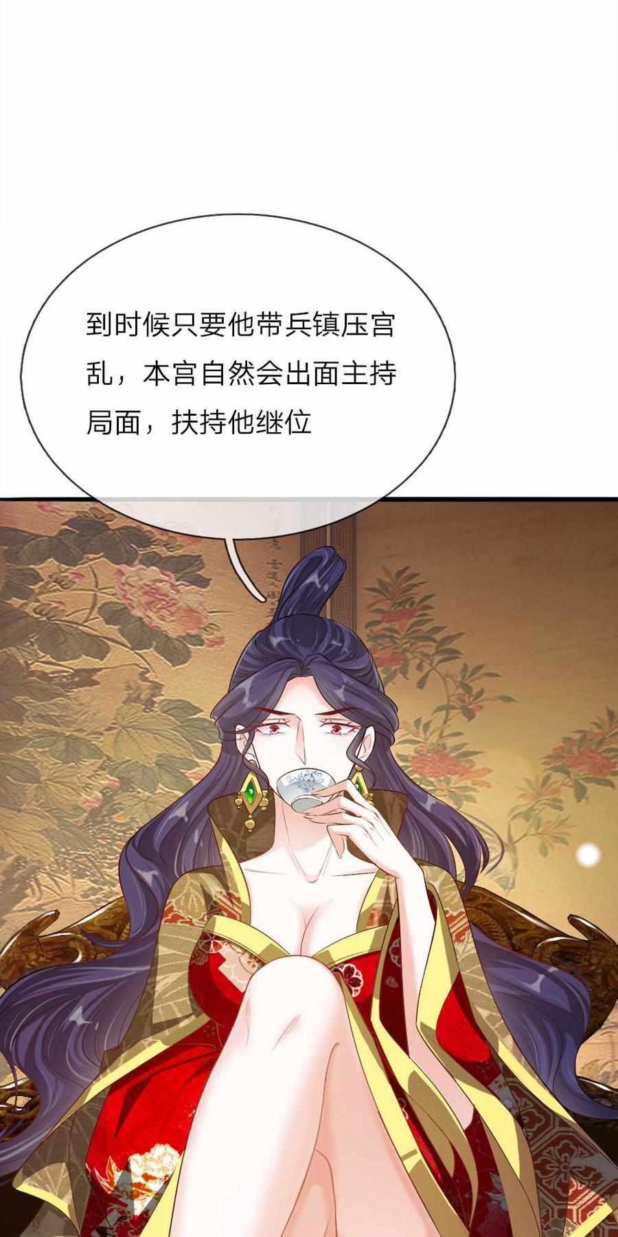 温柔暴君:摄政王爷太凶猛第17话  第17话 后母们的茶会 第 13