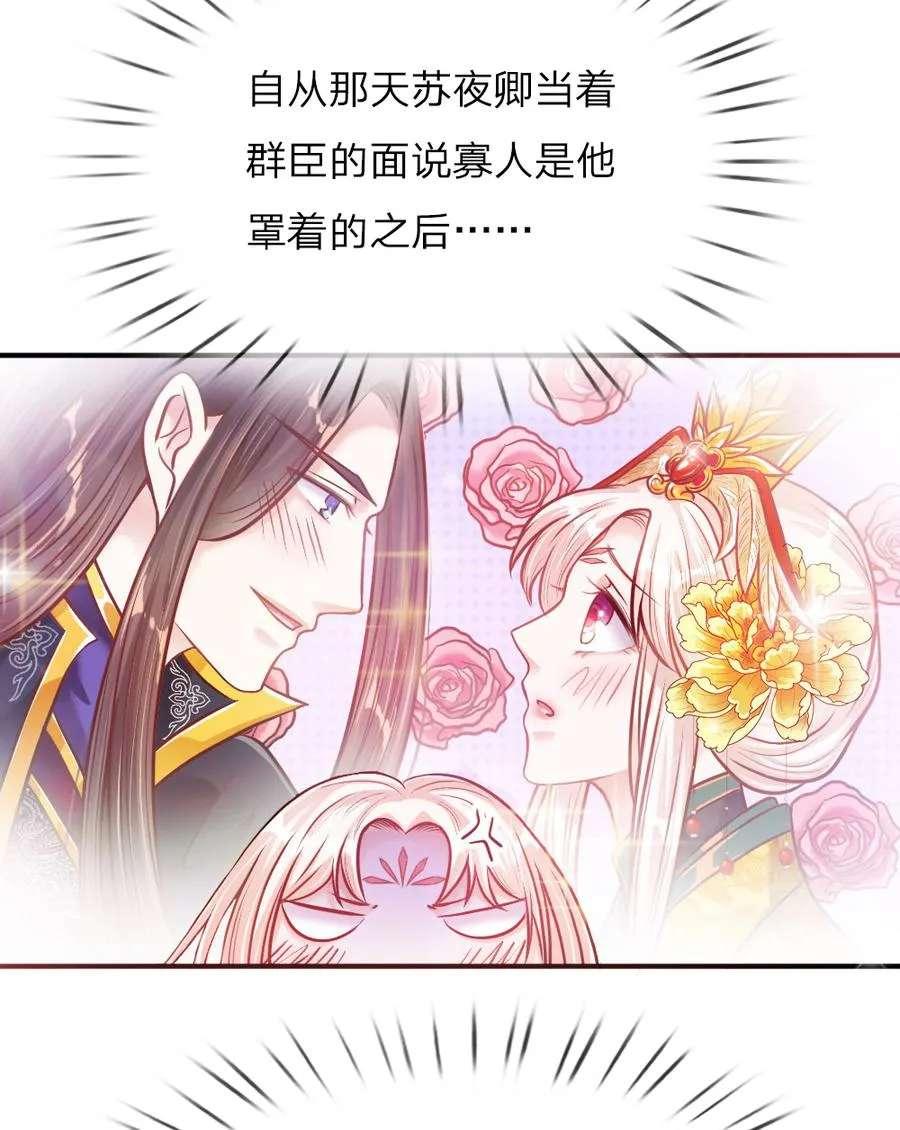温柔暴君:摄政王爷太凶猛第3话  第3话 奉旨暖床 第 5