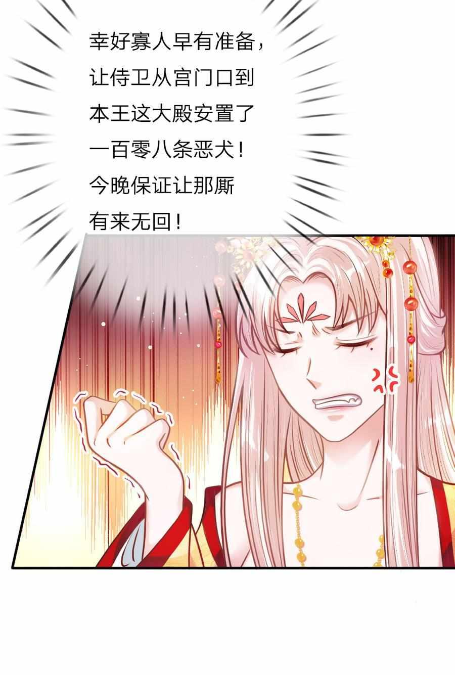 温柔暴君:摄政王爷太凶猛第3话  第3话 奉旨暖床 第 7