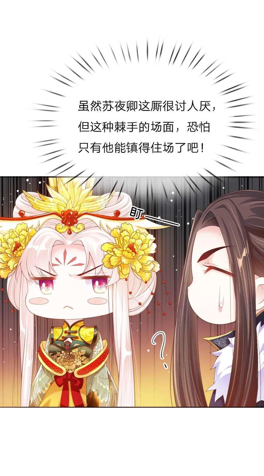 温柔暴君:摄政王爷太凶猛第11话  第11话 众臣逼宫 第 12