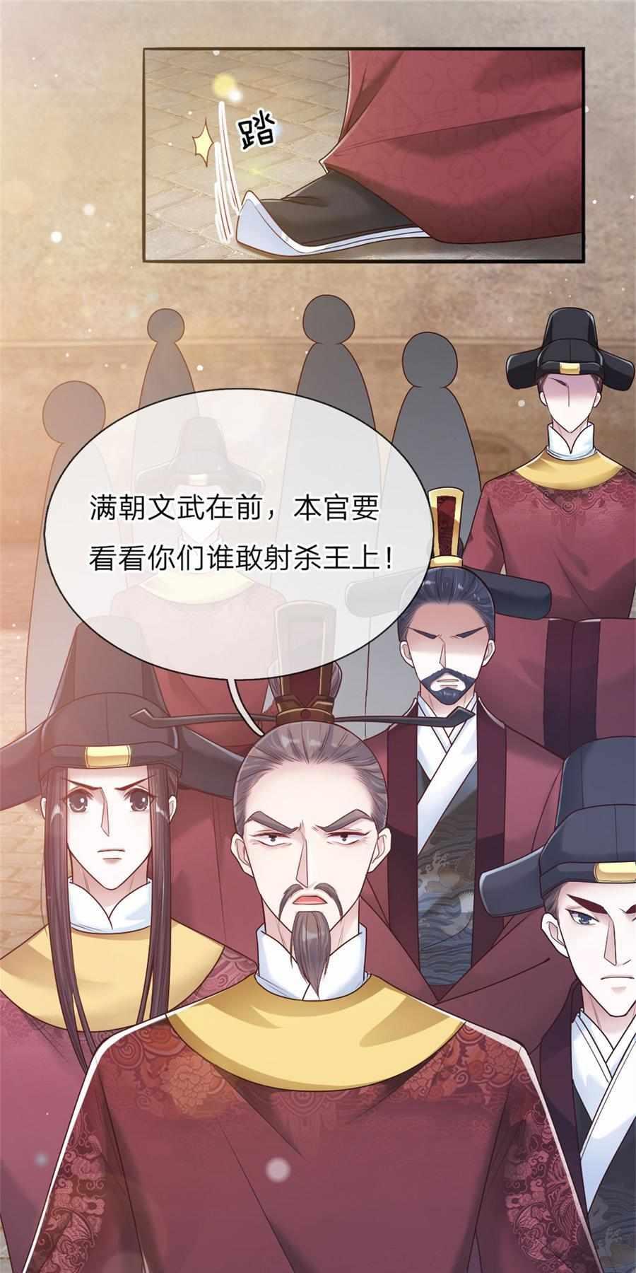 温柔暴君:摄政王爷太凶猛第37话  第36话 血祭 第 1