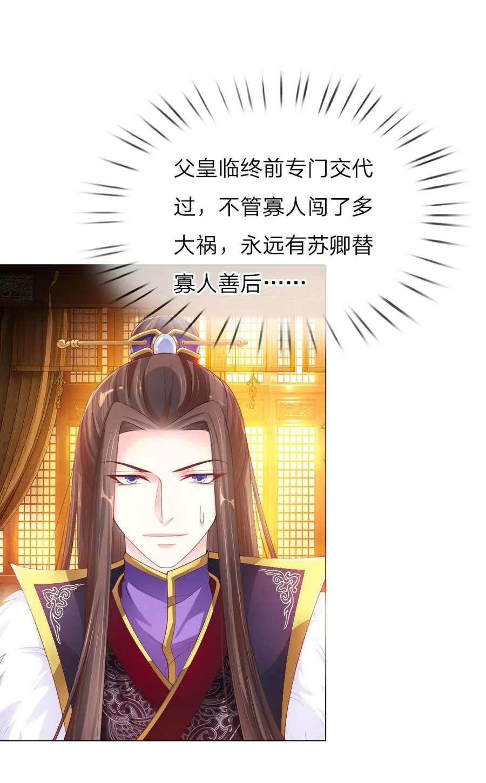 温柔暴君:摄政王爷太凶猛第11话  第11话 众臣逼宫 第 9