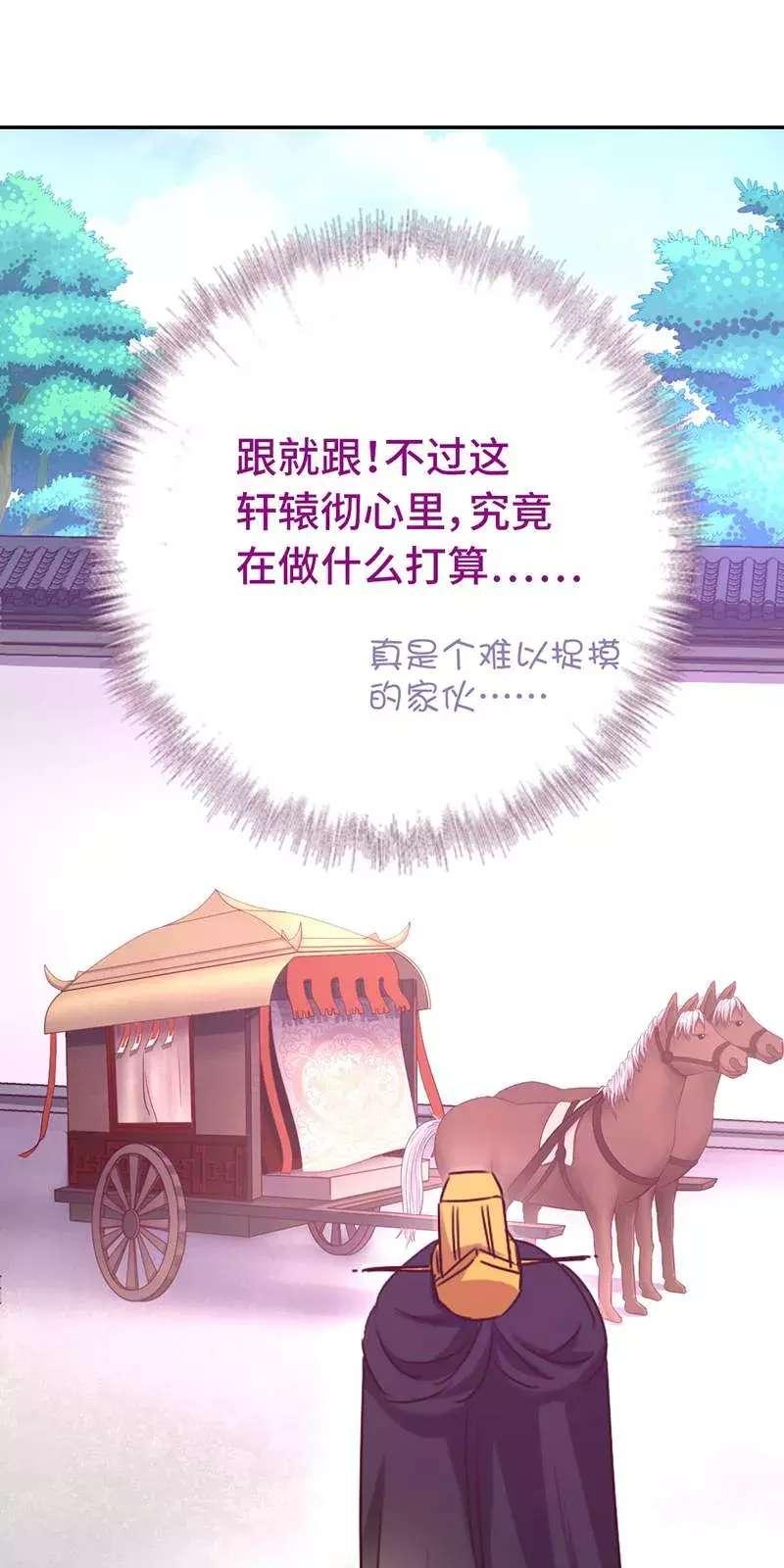 神厨狂后第11话  第10话 轩辕彻 第 23