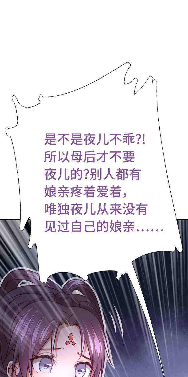 神厨狂后第11话  第10话 轩辕彻 第 3