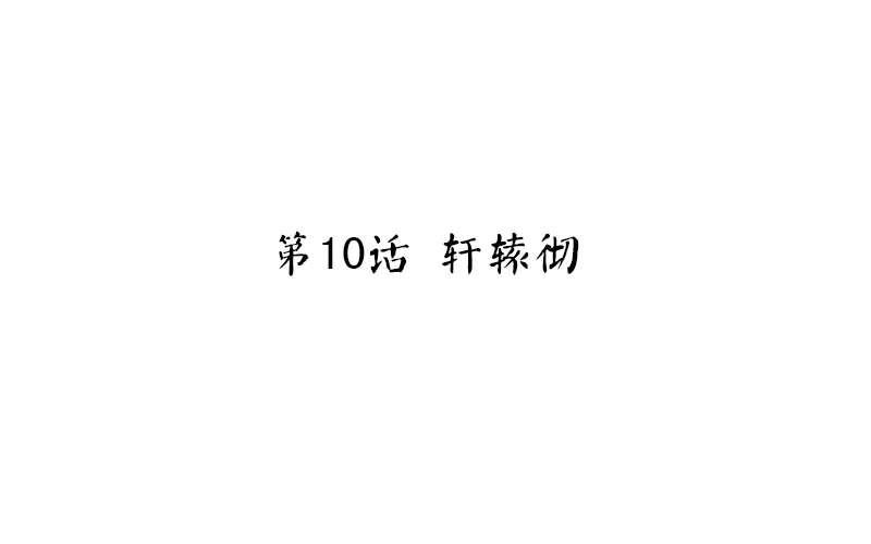 神厨狂后第11话  第10话 轩辕彻 第 2