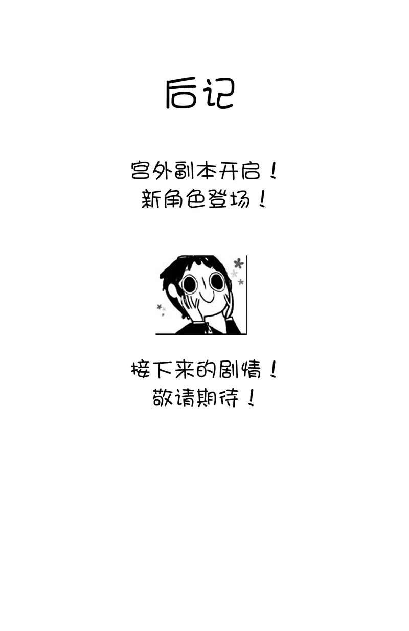 神厨狂后第11话  第10话 轩辕彻 第 31