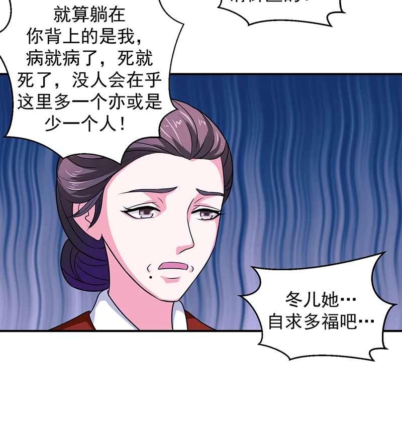 蛇蝎不好惹:弃后也妖娆第29话  滚! 第 4