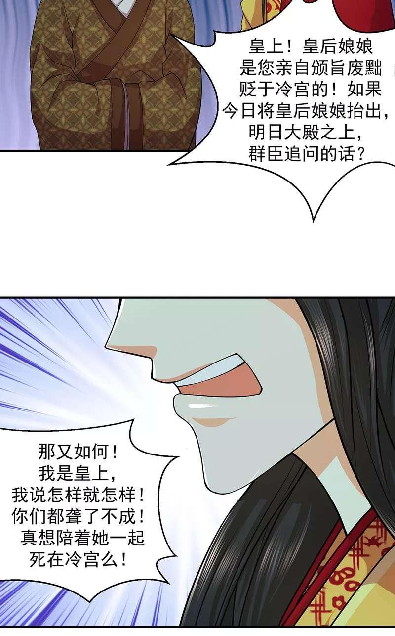 蛇蝎不好惹:弃后也妖娆第19话  出冷宫?(2) 第 2