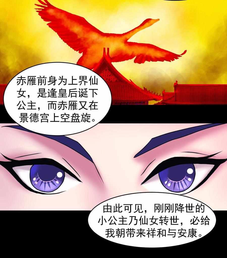蛇蝎不好惹:弃后也妖娆第2话   第 5