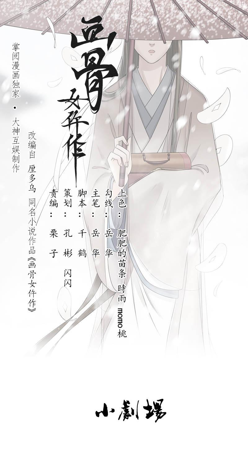 画骨女仵作第43话  小剧场 第 1