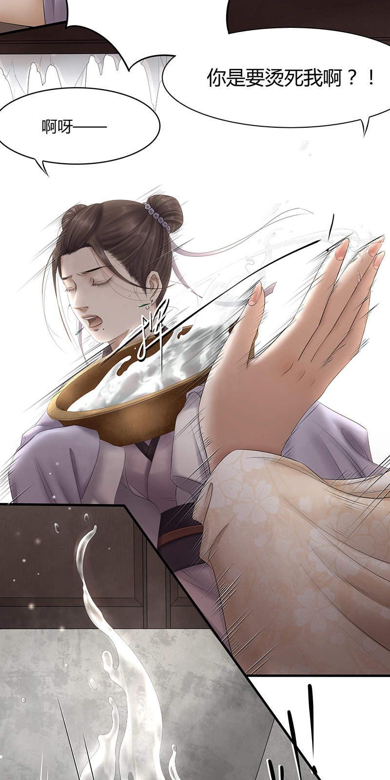 画骨女仵作第22话  渊源 第 4