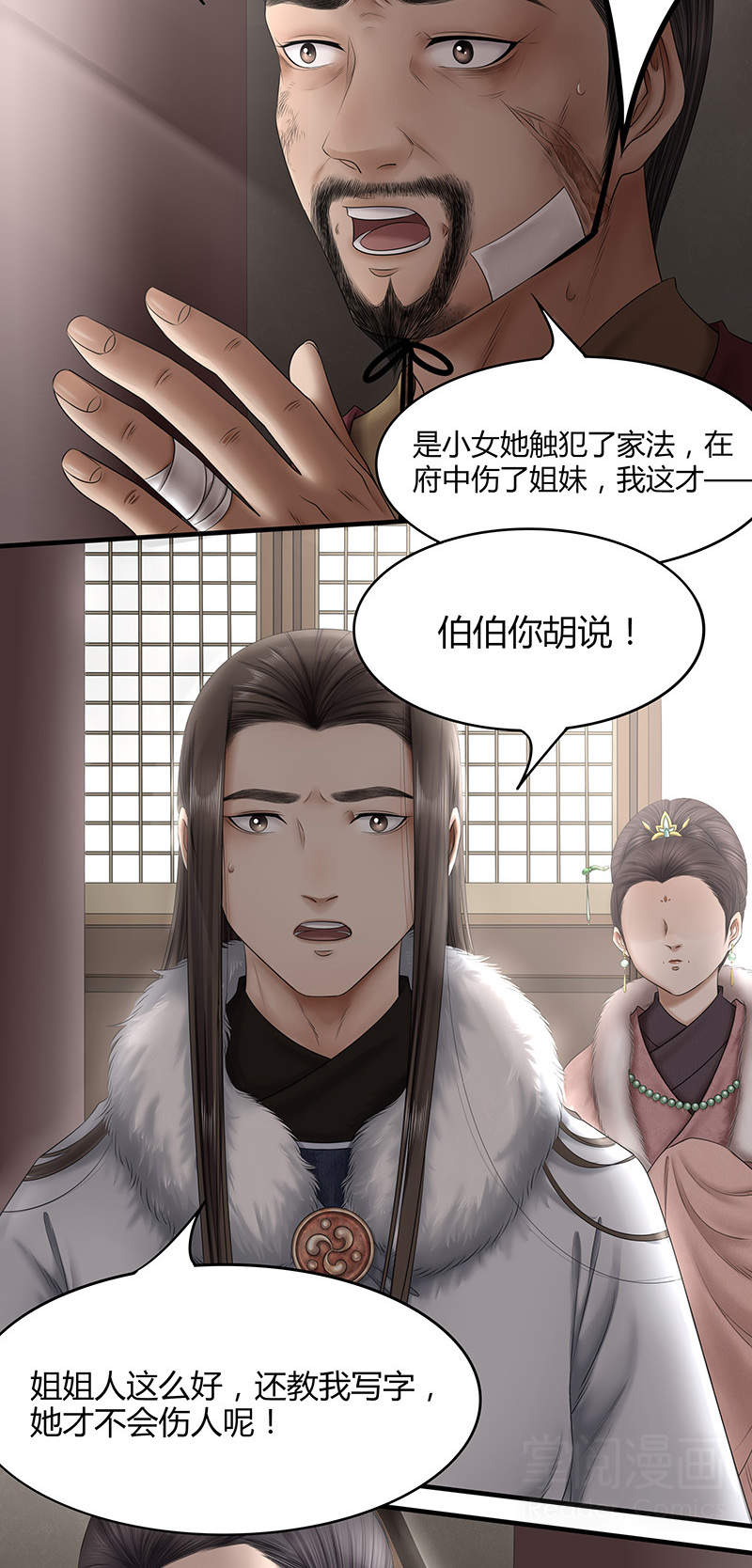 画骨女仵作第49话  嫡庶 第 3