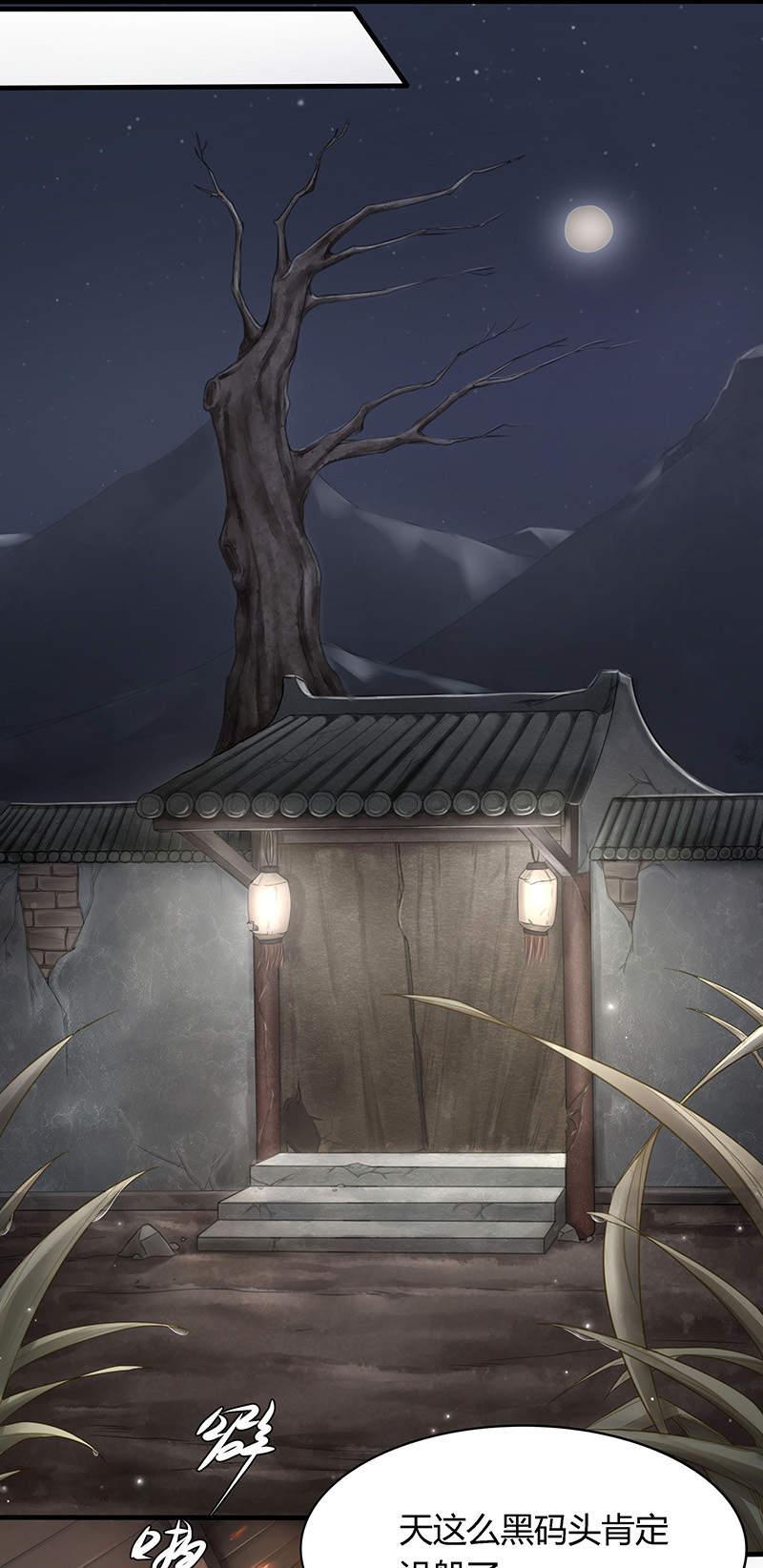 画骨女仵作第55话  夜话 第 2