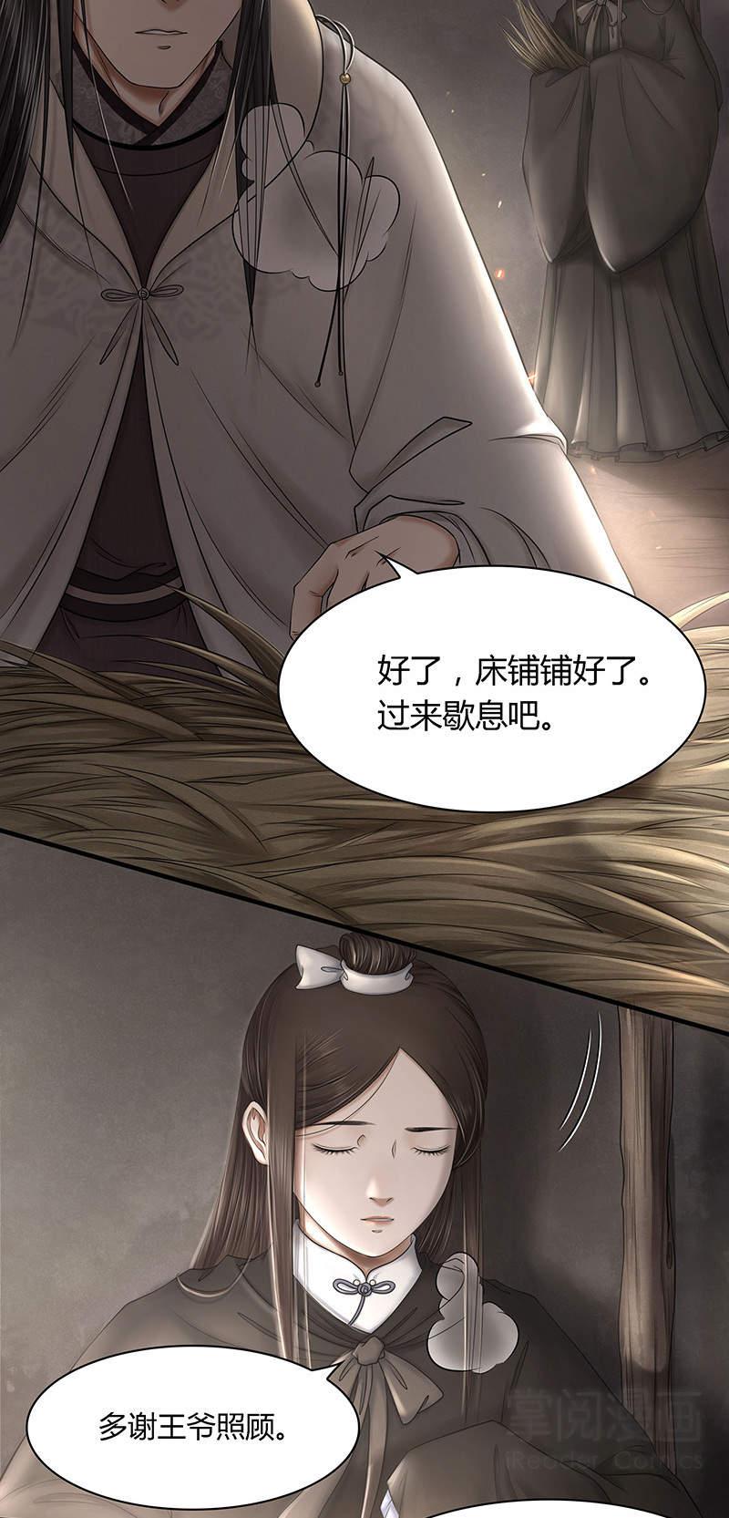 画骨女仵作第55话  夜话 第 5