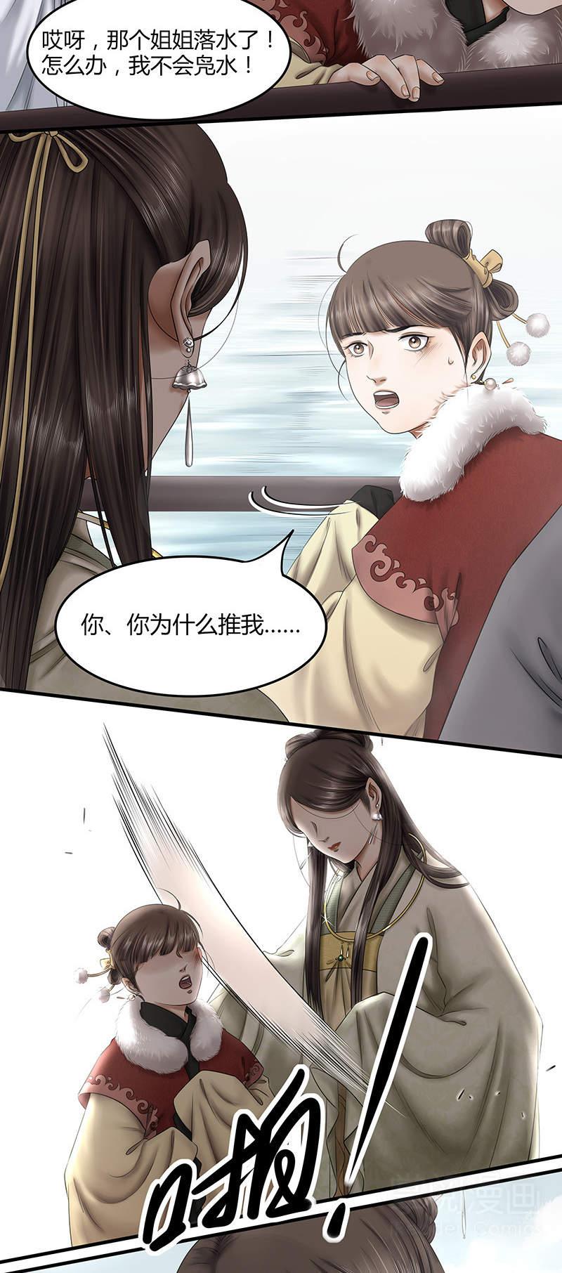 画骨女仵作第51话  落水 第 3