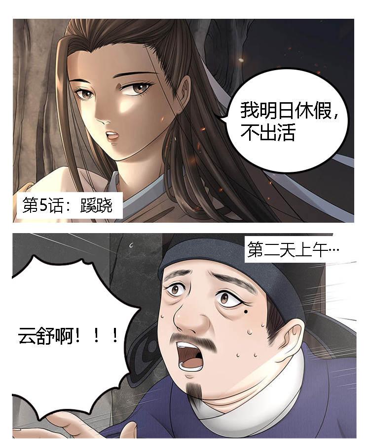 画骨女仵作第27话  画骨小剧场-1 第 1