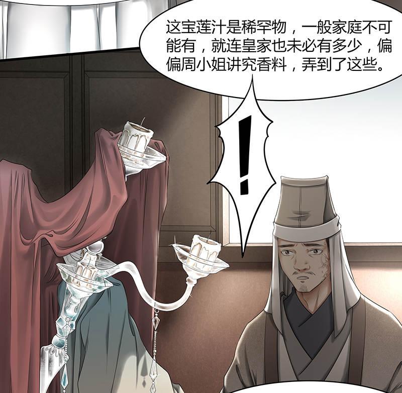画骨女仵作第34话  昭雪 第 7