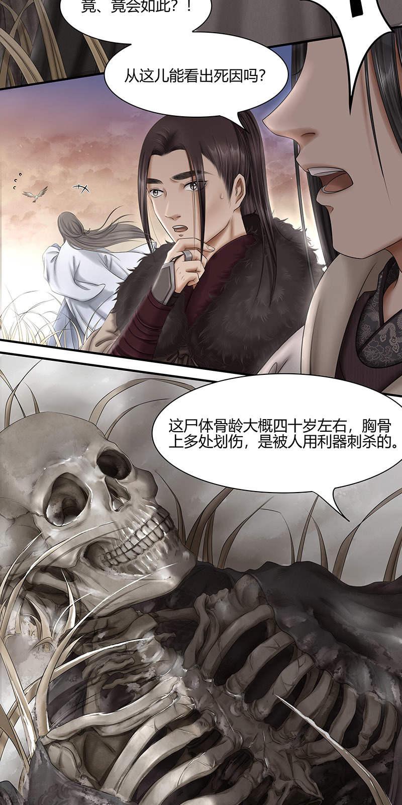 画骨女仵作第39话  怪尸 第 8