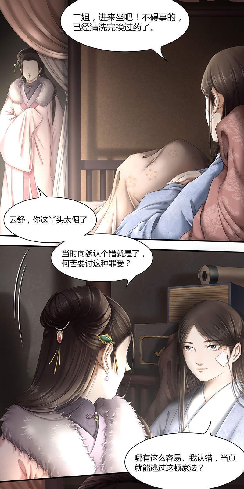 画骨女仵作第40话  约定(福利预警) 第 5