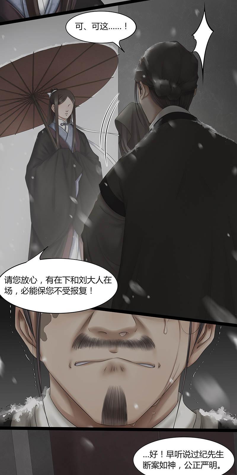 画骨女仵作第45话  凶手 第 7