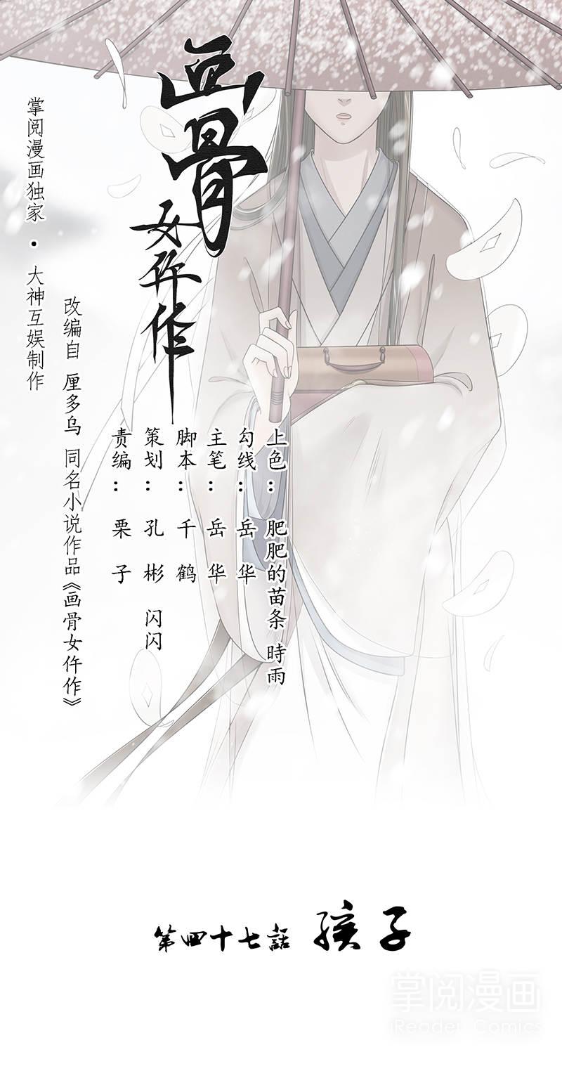 画骨女仵作第52话  孩子(福利) 第 1