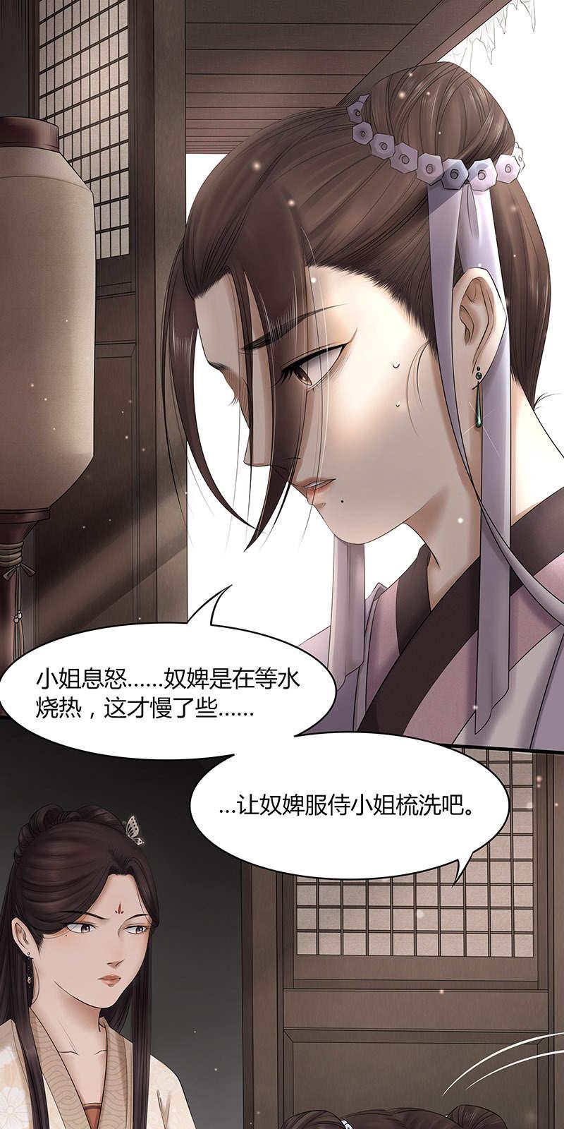 画骨女仵作第22话  渊源 第 2