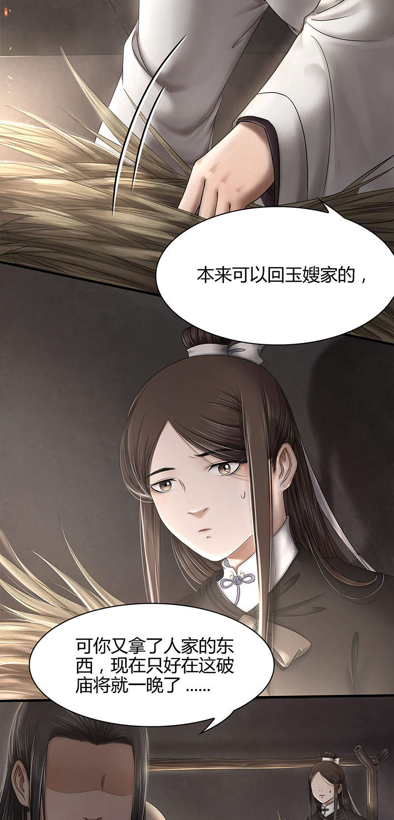 画骨女仵作第55话  夜话 第 4