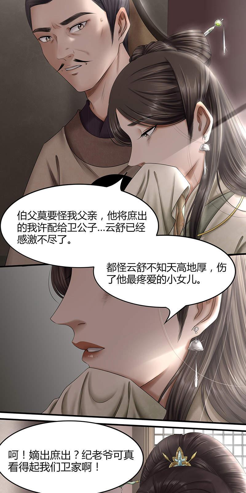 画骨女仵作第49话  嫡庶 第 4