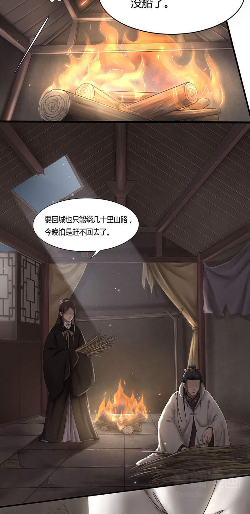 画骨女仵作第55话  夜话 第 3