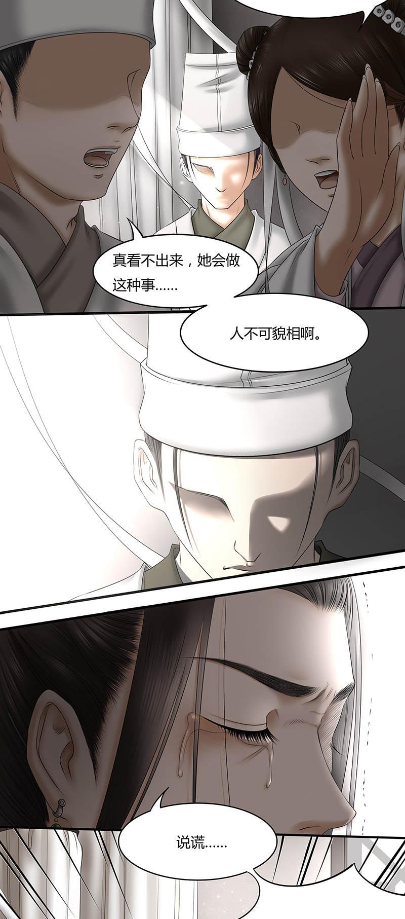 画骨女仵作第23话  引诱 第 7