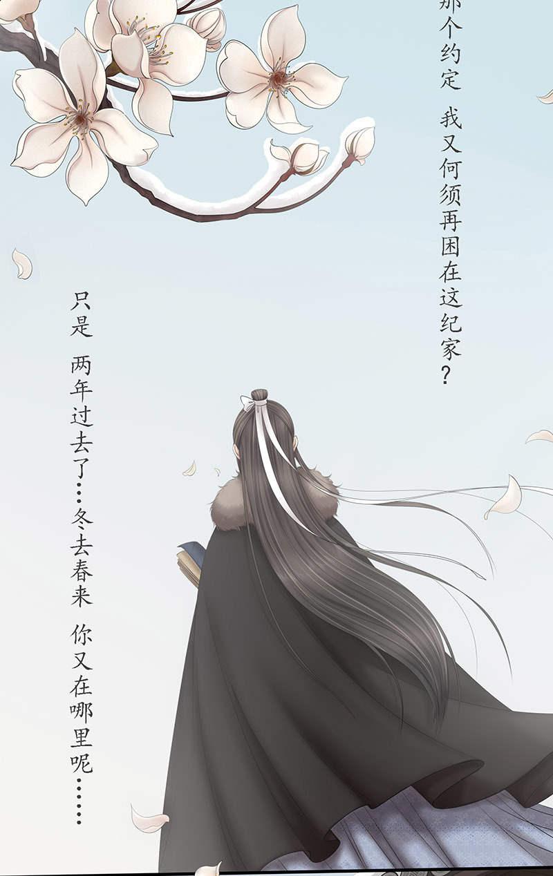 画骨女仵作第37话  碰瓷 第 7