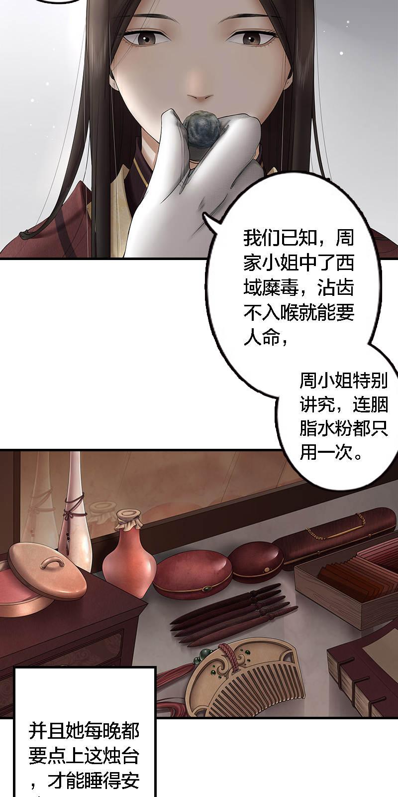 画骨女仵作第20话  真相小剧场 第 2