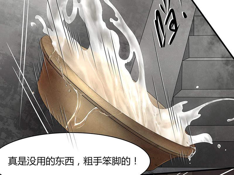 画骨女仵作第22话  渊源 第 5