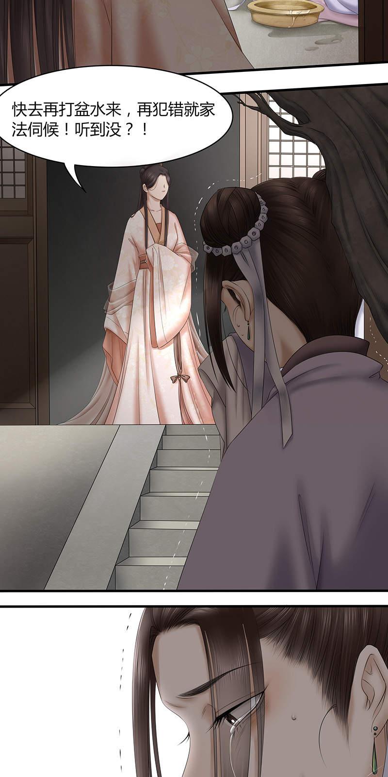 画骨女仵作第22话  渊源 第 7