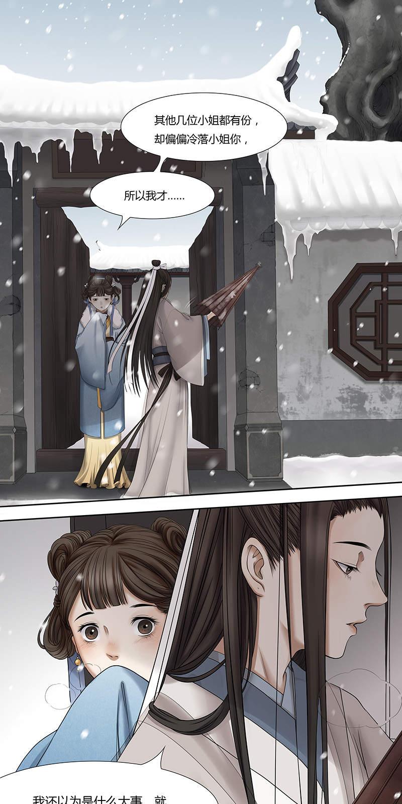 画骨女仵作第3话  身世 第 23