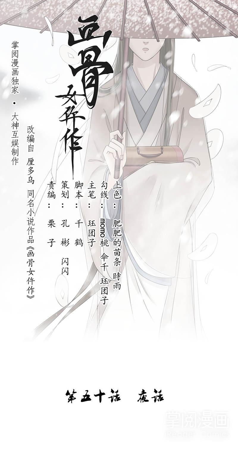画骨女仵作第55话  夜话 第 1