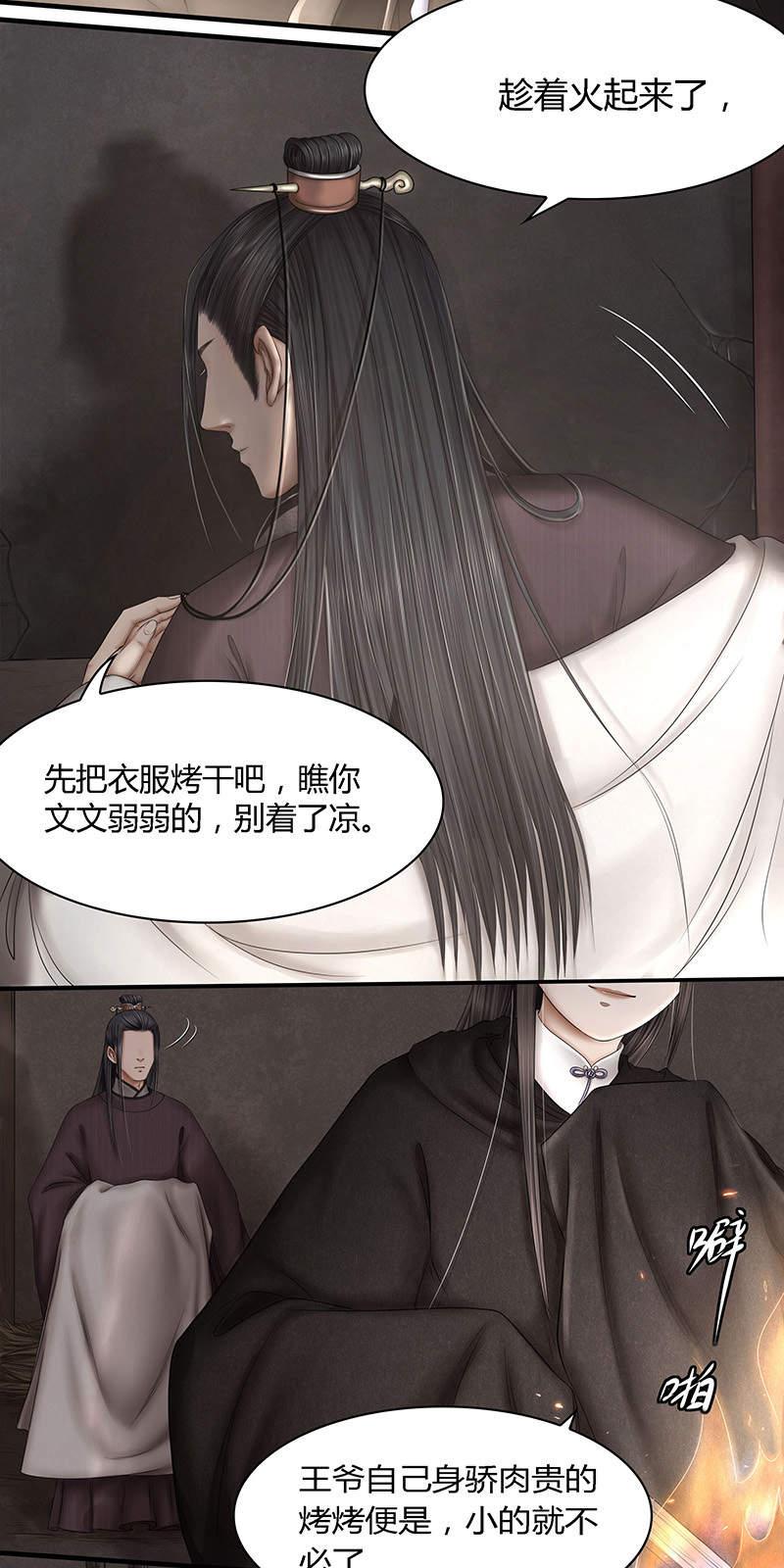 画骨女仵作第55话  夜话 第 6