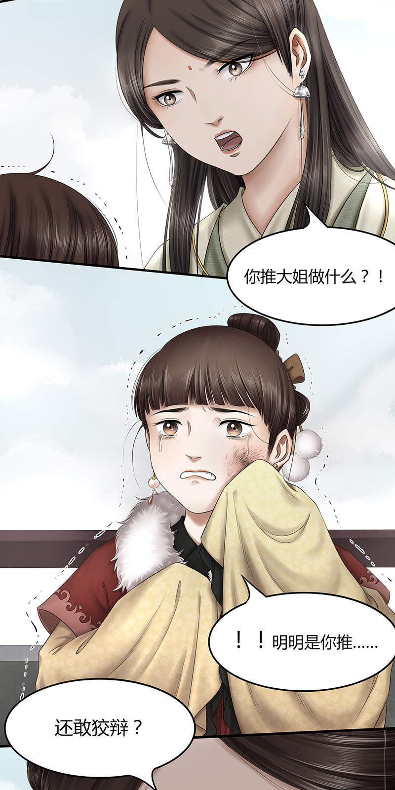 画骨女仵作第51话  落水 第 4