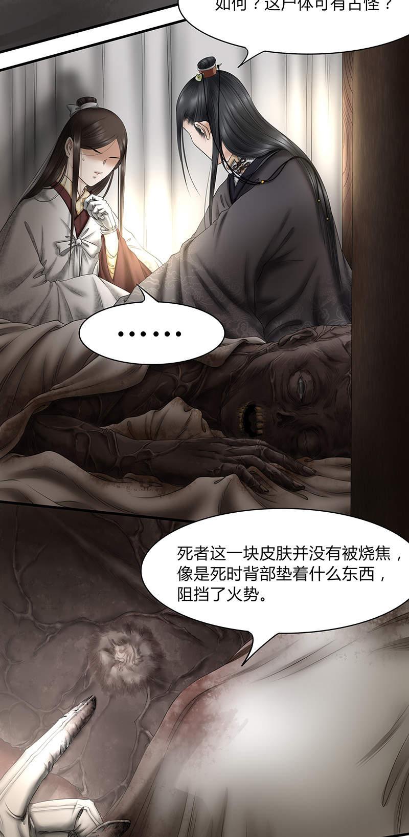 画骨女仵作第29话  遇刺 第 7