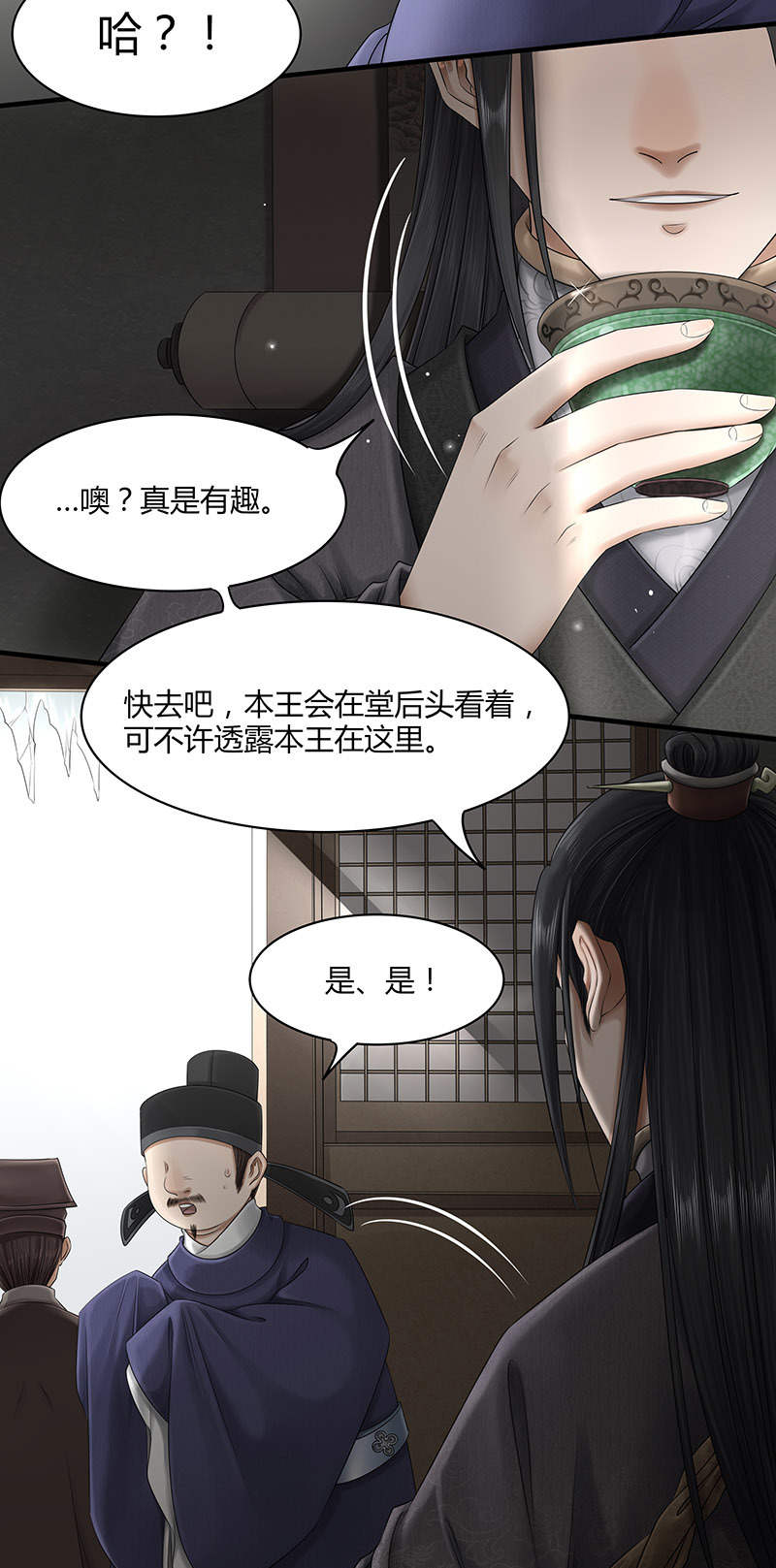 画骨女仵作第33话  鸣冤 第 5