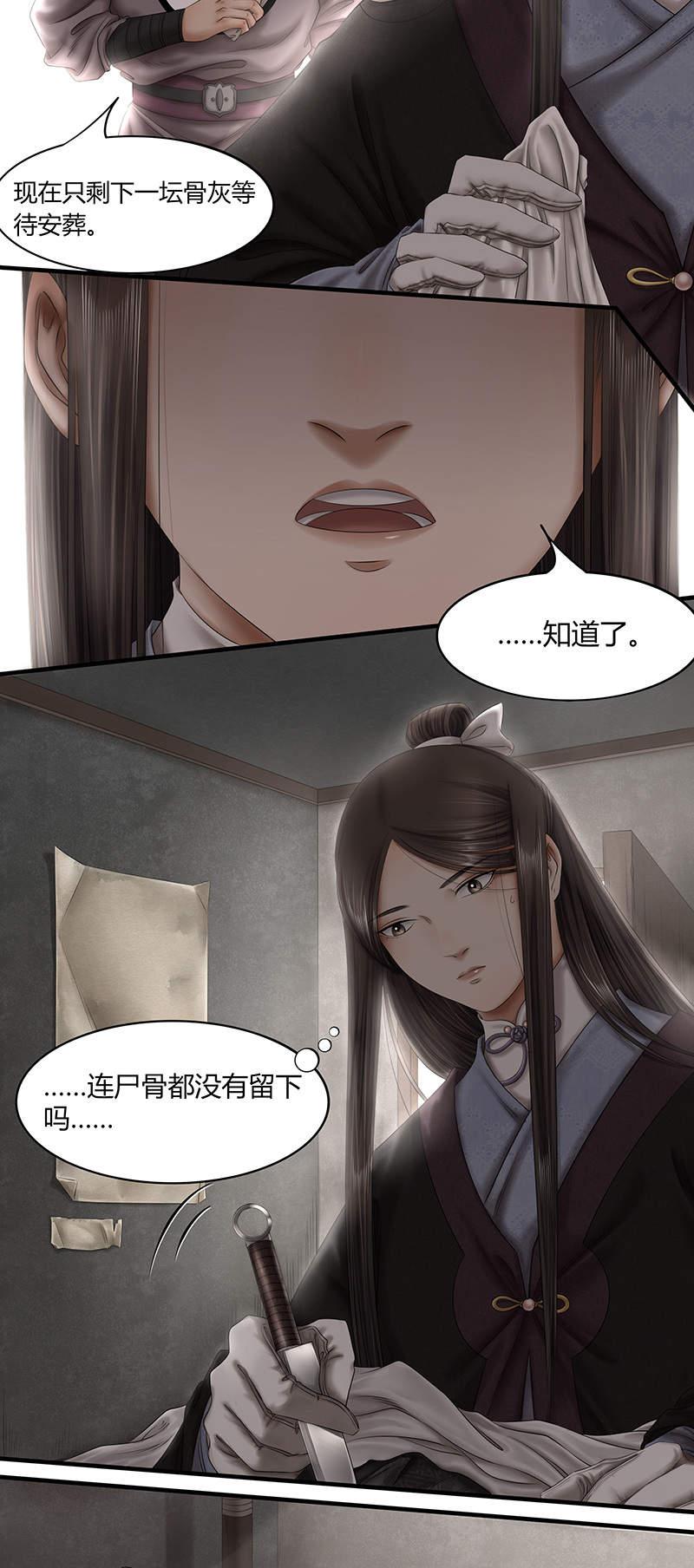 画骨女仵作第46话  怪衣 第 3