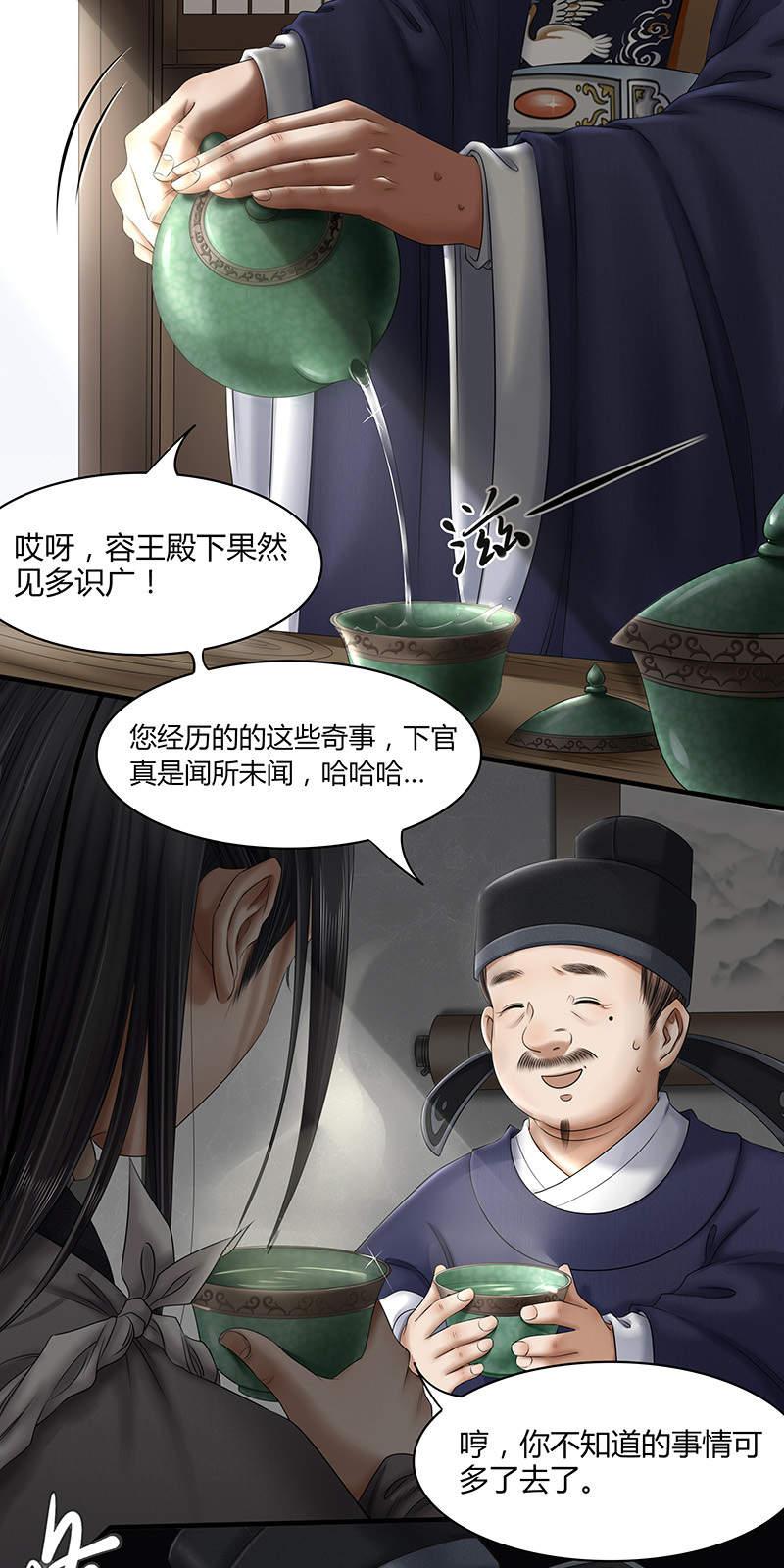 画骨女仵作第33话  鸣冤 第 2