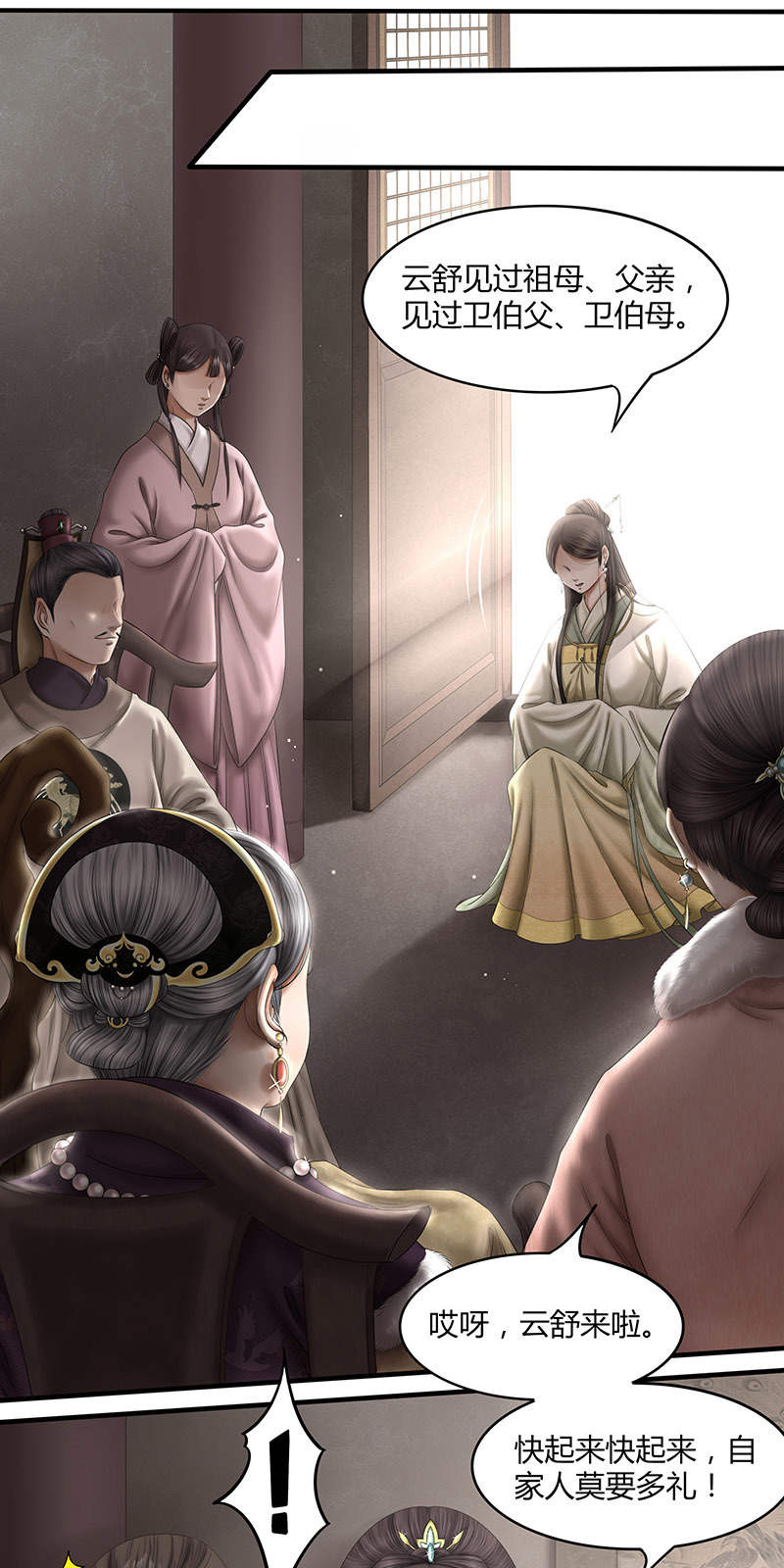 画骨女仵作第48话  娘子 第 8