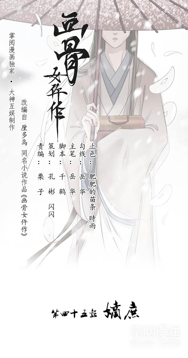 画骨女仵作第49话  嫡庶 第 1