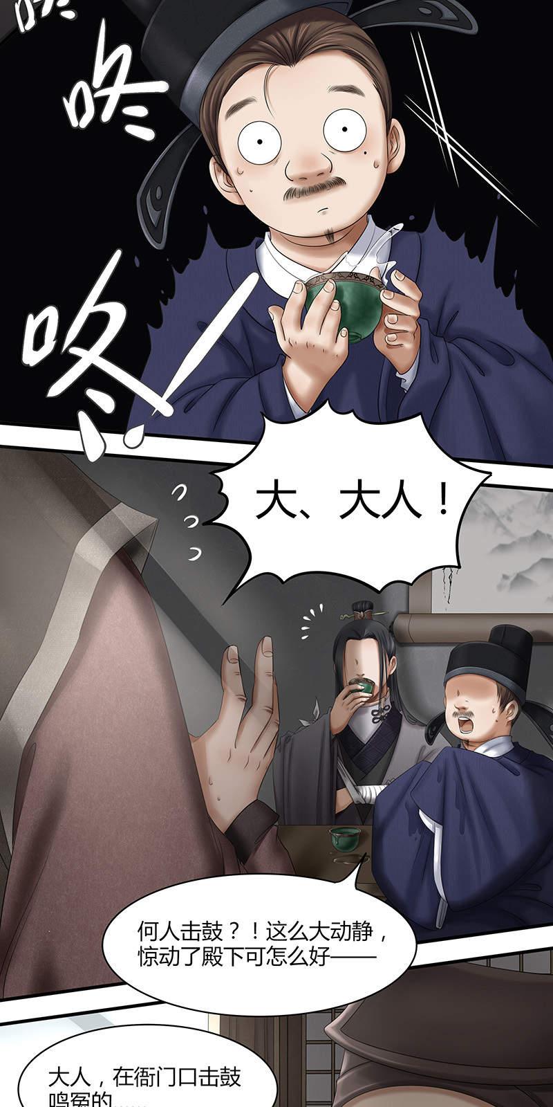 画骨女仵作第33话  鸣冤 第 3