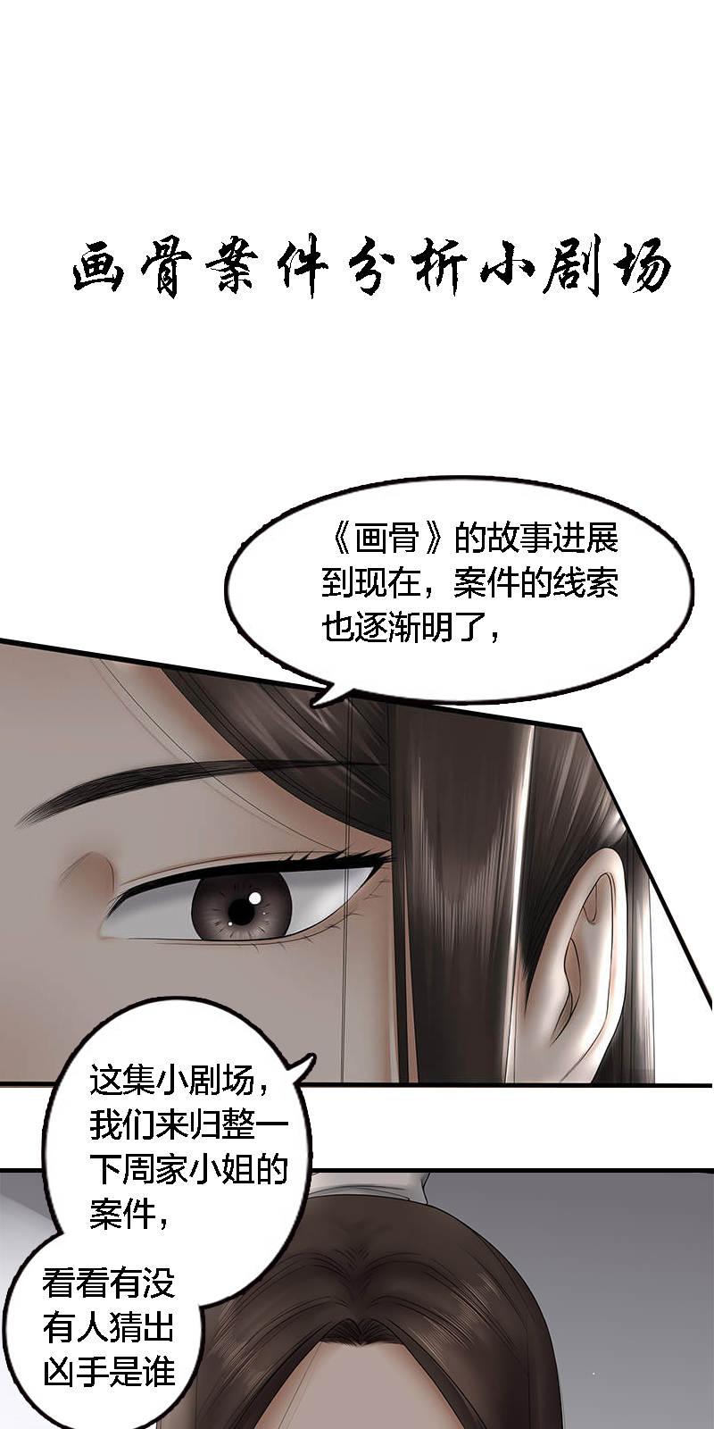 画骨女仵作第20话  真相小剧场 第 1